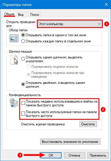 Настройка параметров папок для панели быстрого доступа