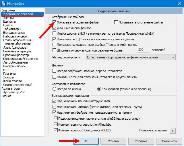 Настройка скрытых файлов в содержимом панели Total Commander