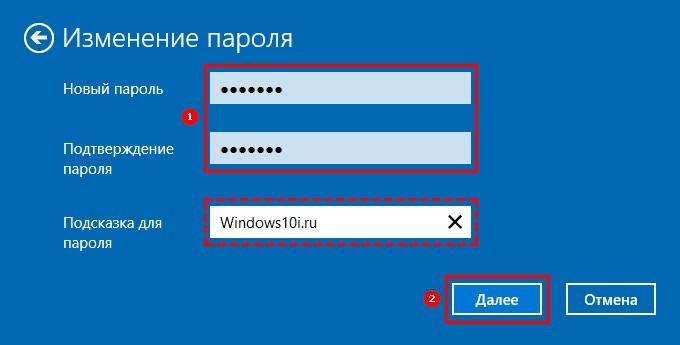 Новый пароль от учетной записи