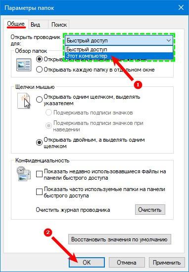 Открыть этот компьютер вместо быстрый доступ