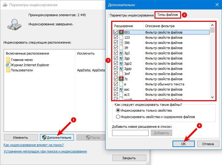 Открытие дополнительной вкладки тип файлов