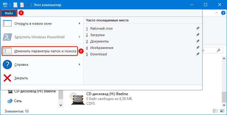 Открытие параметров папки через вкладку файл