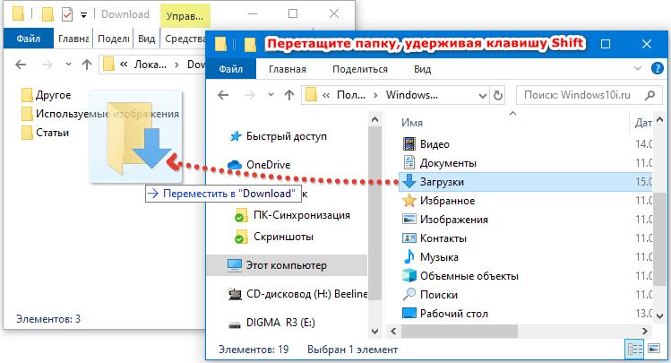 Перемещение папку загрузок с зажатой клавишей Shift