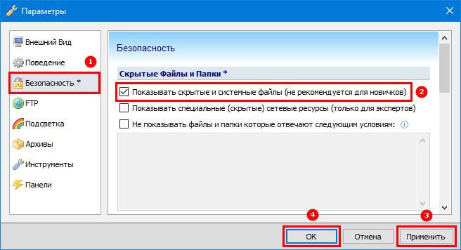 Показ скрытых файлов в утилите Nomad.NET