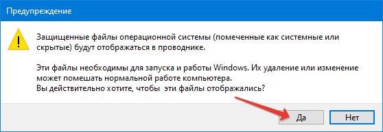 Разрешить открытие скрытых файлов