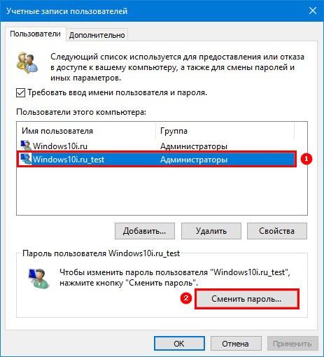 Сменить пароль в окне учетных записей пользователя