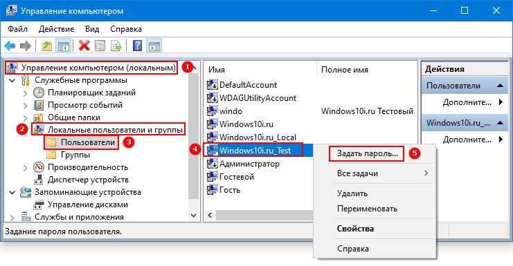 Сменить пароль в управлении компьютером