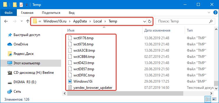 Содержимое пользовательской папки TEMP