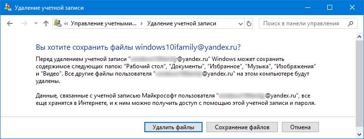 Сохранить данные аккаунта на компьютере