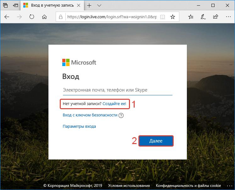 Создание аккаунта Майкрософт через браузер