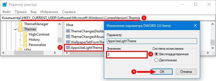 Создание параметра AppsUseLightTheme в реестре