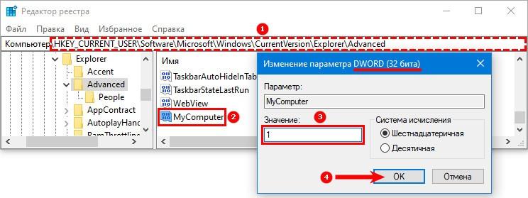Создание параметра Mycomputer в реестре