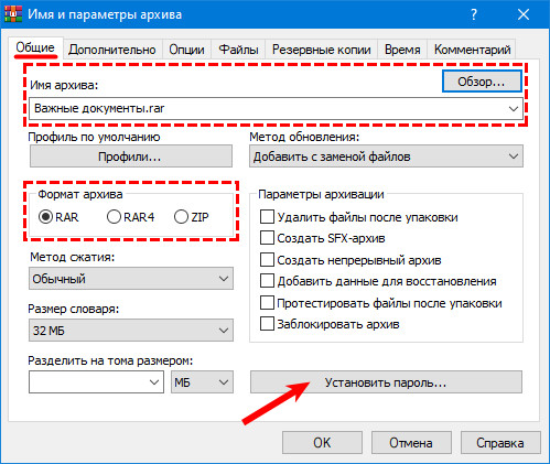 Установка пароля на папку в WinRar