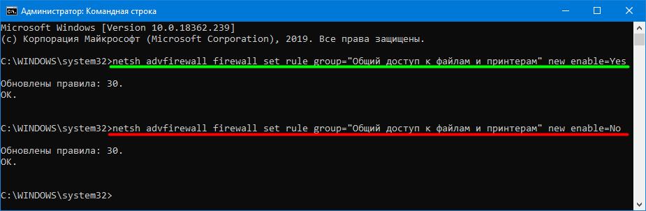 Включение и отключение доступа через командную строку