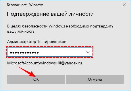 Ввод пароля для аккаунта Майкрософт