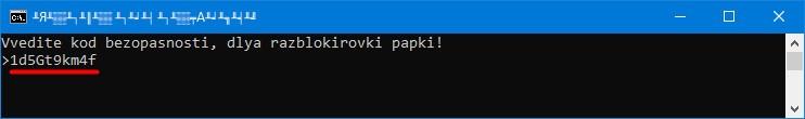 Ввод пароля для открытия папки в командной строке