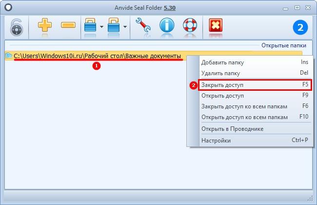 Закрыть доступ к папке в Anvide Lock Folder