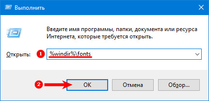 Команда windir-fonts