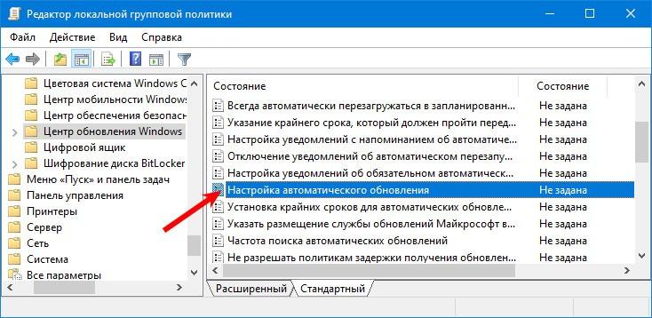 Настройка автоматического обновления в редакторе групповых политек Виндовс