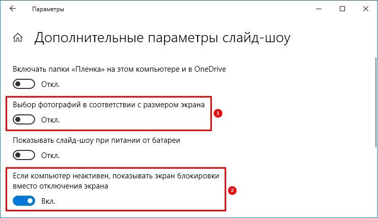 Настройка дополнительных параметров слайд шоу
