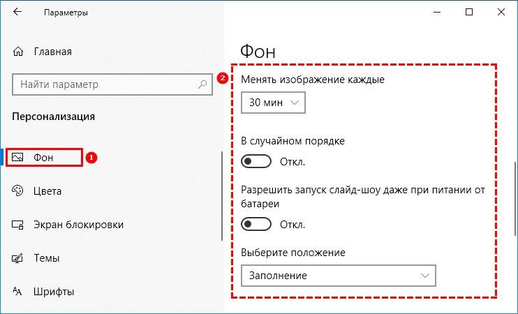 Настройка слайд шоу в параметрах