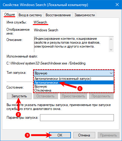 Настройка службы Windows Search