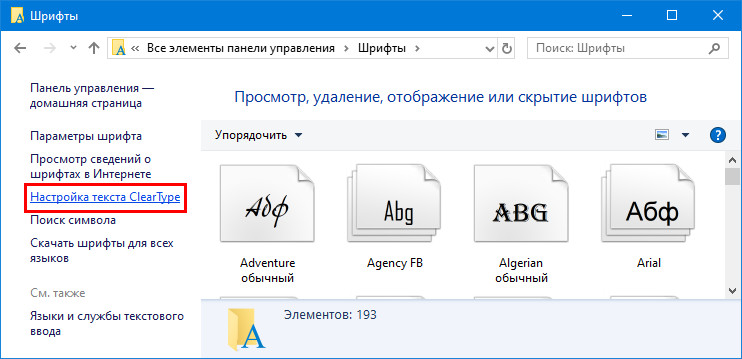 Настройка текста ClearType