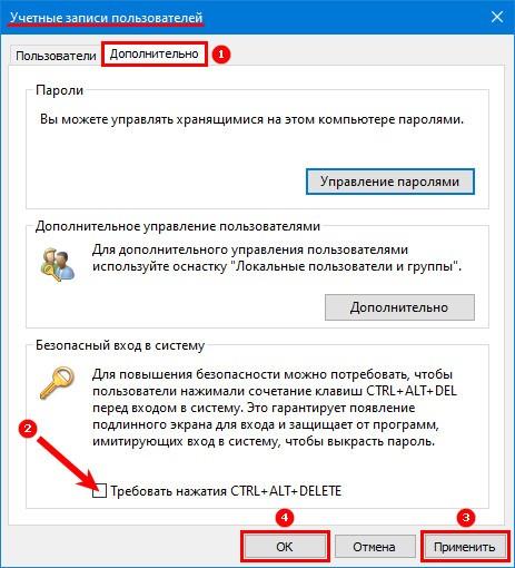 Отключение требовать зажатия Ctrl+Alt+Delete