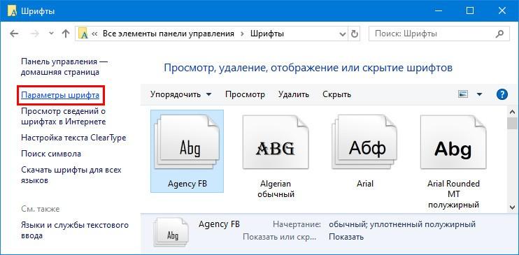 Открыть параметры шрифта