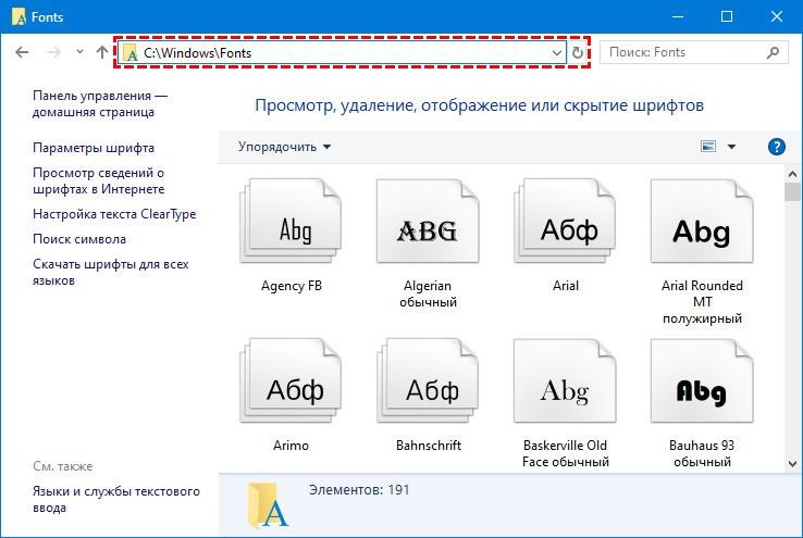 Папка fonts (шрифты)