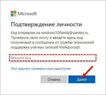 Подтверждение личности в майкрософт