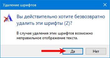 Подтверждение удаления шрифтов