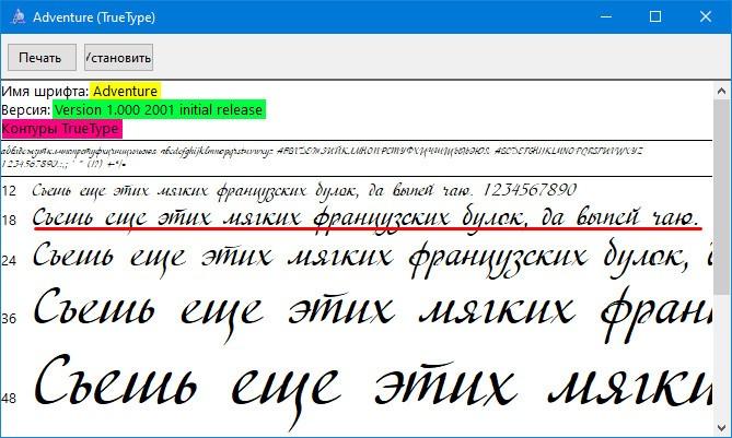Предварительный просмотр шрифта и его версии