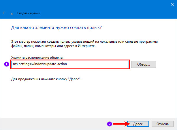 Путь ms-settings-windowsupdate-action