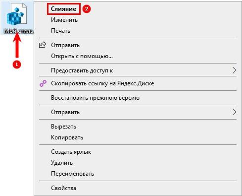 Сделать слияние файла реестра