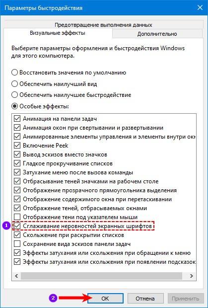 Сглаживание неровностей экранных шрифтов