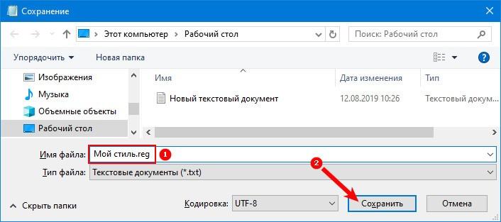Сохранить текстовый документ с кодом шрифта c расширением reg