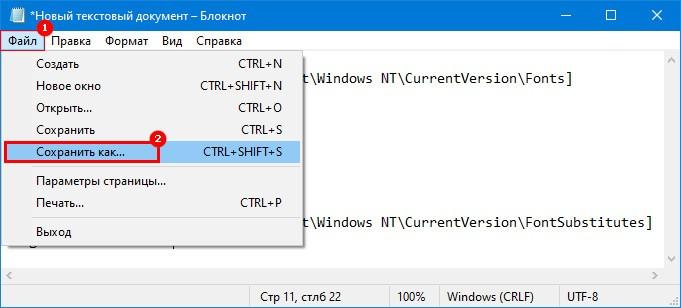 Сохранить текстовый документ с кодом шрифта