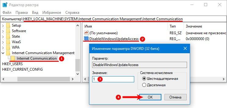 Создать параметр DisableWindowsUpdateAccess