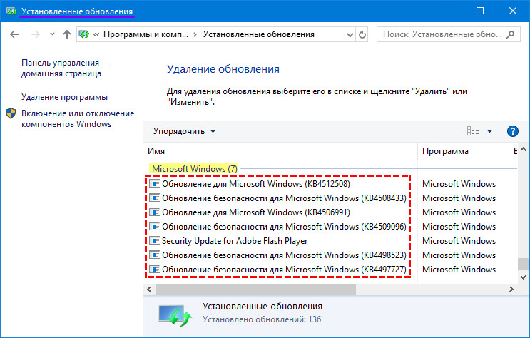 Список установленных обновлений Windows
