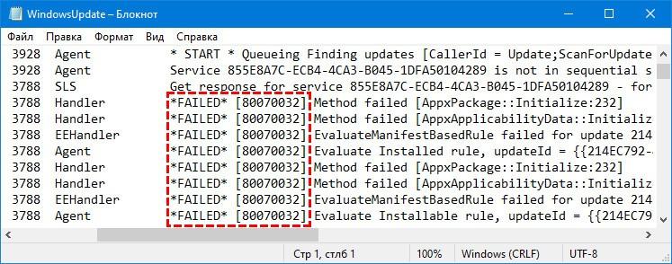 Текстовый файл с логами ошибок обновления