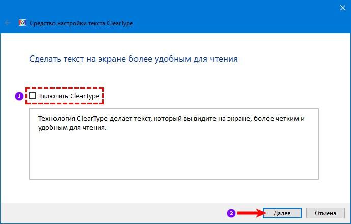 Убрать галочку с параметра ClearType