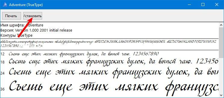 Установка шрифта через предпросмотр