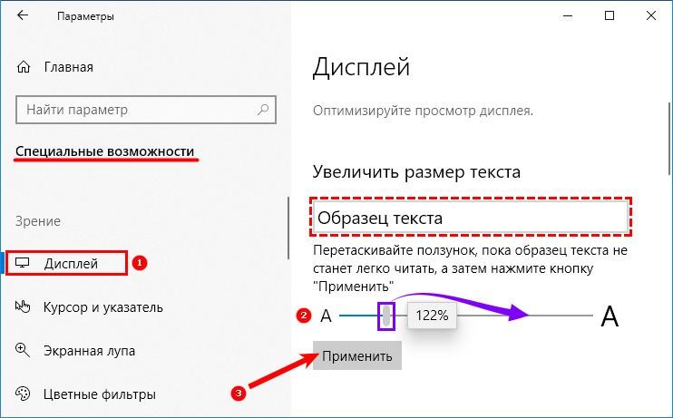 Увеличение размера текста в параметрах