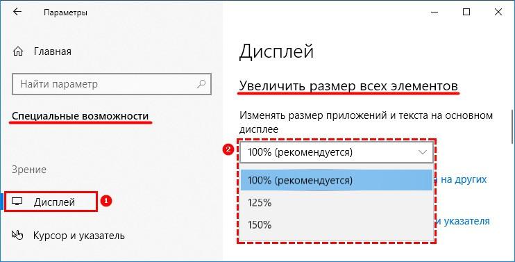 Увеличение размера всех элементов параметрах