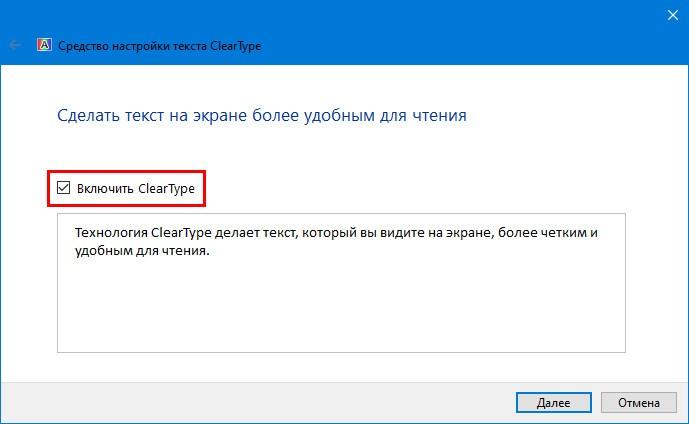 Включить или выключить ClearType