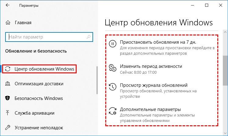 Возможности центра обновления Windows