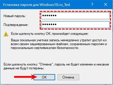 Ввод нового пароля в управлении компьютером