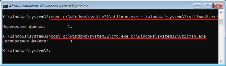 Вводим команды move и copy в командной строке cmd