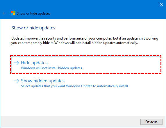 Выбор первого пункта Show or Hide Updates